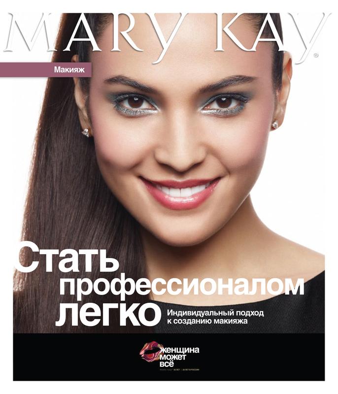 Книга макияж стать профессионалом легко скачать